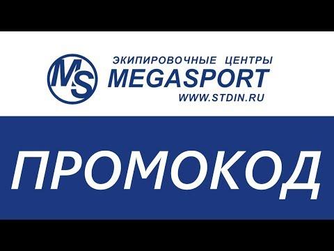 a5af136ab710c6 Промокод Мегаспорт Июль 2019 - скидки на ПромКод.ру