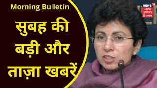 Morning Bulletin : सुबह की बड़ी और ताज़ा खबरें   News18 Punjab   LIVE News