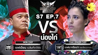 Iron Chef Thailand - S7EP7 เชฟเอียน vs เชฟมาเรียน่า [น่องไก่]