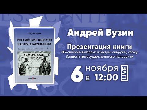 Презентация новой книги Андрея Бузина