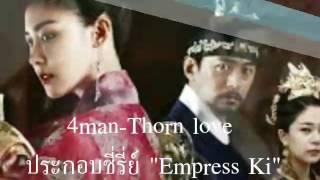 Empress ki [thorn love] |เนื้อเพลง+คำอ่าน