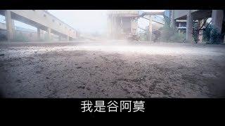 #555【谷阿莫】5分鐘看完2015小弟弟被射的電影《戰狼》