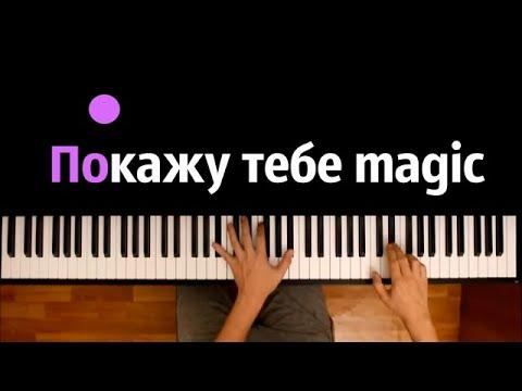 MOZGI & Magic Five – Покажу тебе Magic ● караоке | PIANO_KARAOKE ● ᴴᴰ + НОТЫ & MIDI