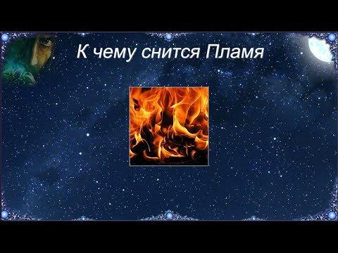 К чему снится Пламя (Сонник)