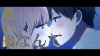 【MADMV】ただ君に晴れ - ヨルシカ[アニメ恋と嘘] 歌詞付き・フル
