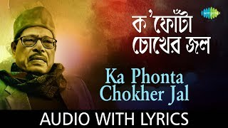 Ka Phonta Chokher Jal Phelechho with lyrics | Manna Dey