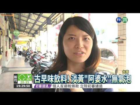 台南獨家飲料阿婆水大解密,答案其實很潮