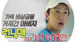 SUB Running Man EP464