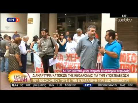 Η ΕΡΤ για την διαμαρτυρία των Κεφαλονιτών στο υπουργείο Υγείας και τη Βουλή