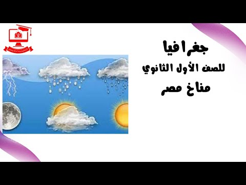 جغرافيا للصف الأول الثانوي 2021 - الحلقة 12 - مناخ مصر