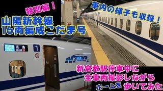 Vol.131山陽新幹線16両のこだま号ガラガラな車内を撮影して見た&ホームを全車両歩いてみた!
