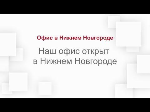 Бесплатная юридическая консультация в Нижнем Новгороде   ЮМФЦ