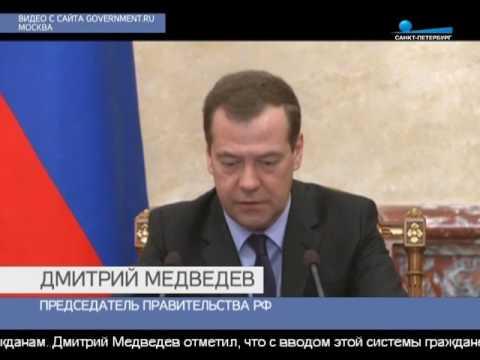 В России появится единая информационная система социального обеспечения