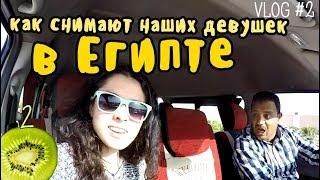 секс с водителем в Египте? || vlog 2