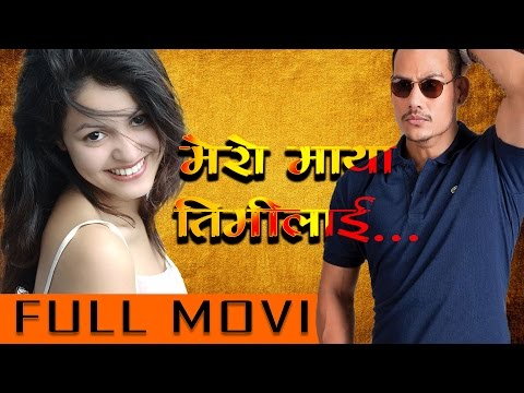 Mero Maya Timilai | Nepali Movie