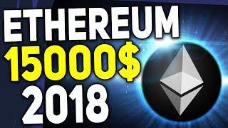 Ethereum Стал Опасен для Регуляторов США! Стоимость Достигнет 15000$ Прогноз 2018