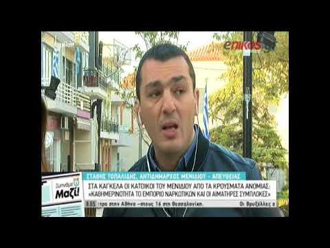 Καταγγελία-σοκ: Απόπειρα απαγωγής ανηλίκου την ώρα της παρέλασης στο Μενίδι (βίντεο)