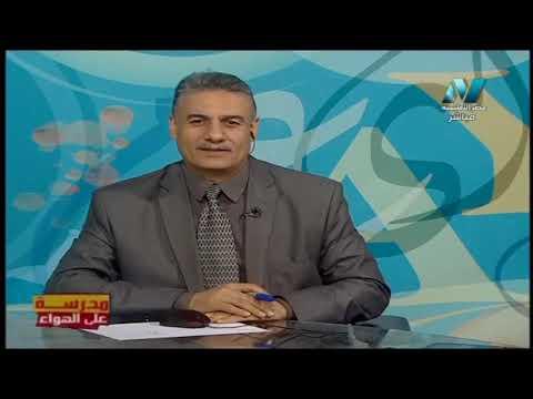 talb online طالب اون لاين علوم الصف الثالث الاعدادي 2020 ترم أول الحلقة 11 - مراجعة على الوحدة الثانية دروس قناة مصر التعليمية ( مدرسة على الهواء )