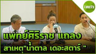 """ทีมแพทย์ แถลงการจากไป """"น้ำตาล เดอะสตาร์""""   14-06-62   ข่าวเที่ยงไทยรัฐ"""