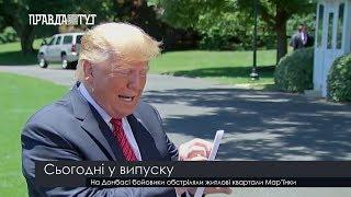 Випуск новин на ПравдаТут за 15.06.19 (06:30)