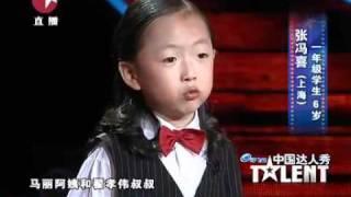 《中国达人秀》张冯喜 总决赛《天才何苦为难天真》