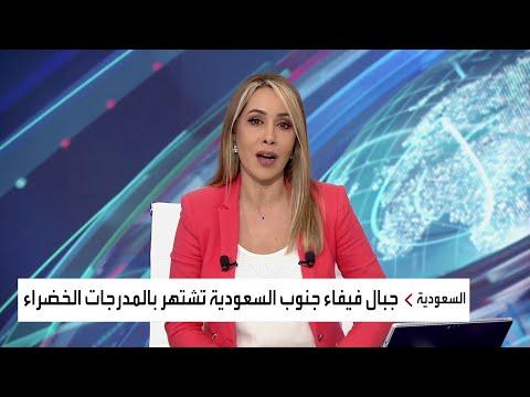 العرب اليوم - شاهد: جمال المدرجات الخضراء في جبال فيفاء جنوب السعودية
