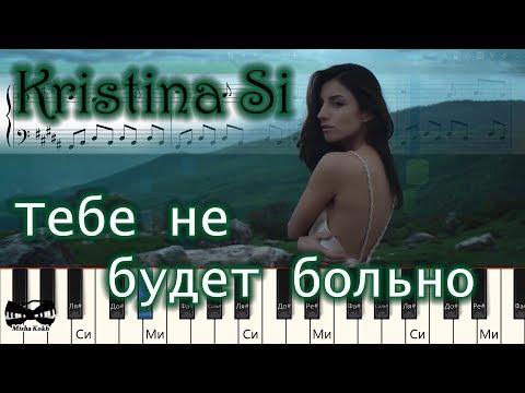 Kristina Si - Тебе не будет больно (на пианино Synthesia cover) Ноты и MIDI