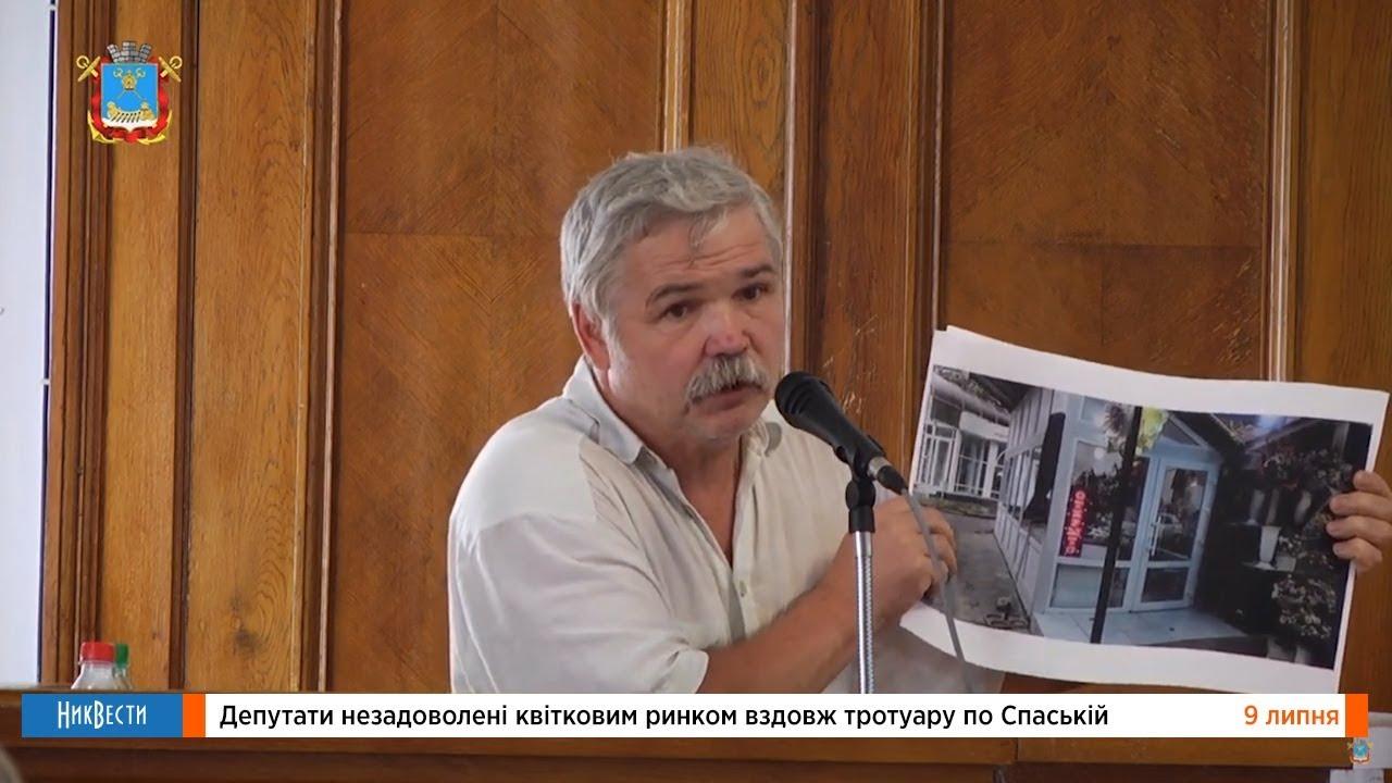 Депутаты возмущены ситуацией по поводу цветочного павильона на Спасской