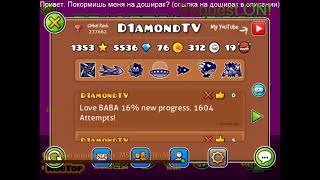 Geometry dash 2.13 Love Baba/request ON