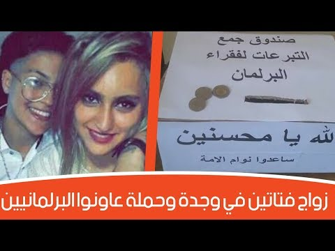 العرب اليوم - شاهد: زواج فتاتين في وجدة وحملة عاونوا البرلمانيين