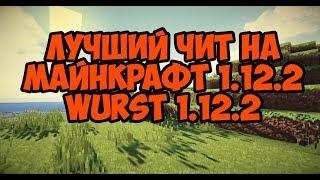 Обзор на самый лучший чит на майнкрафт 1.12.2 WURST 1.12.2 Чит для бедварс,антибан