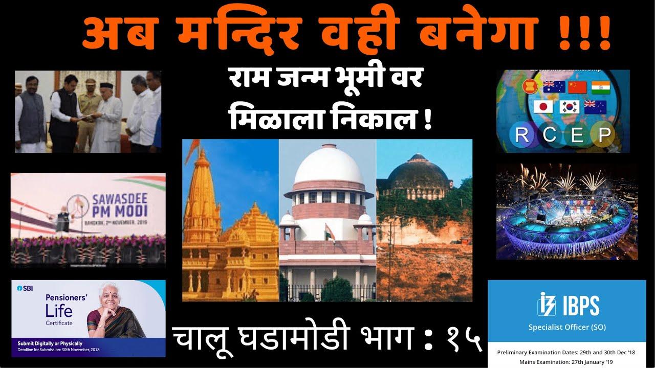 अयोध्येत होणार राम मंदिर चालू घडामोडी Current Affairs | Episode 15