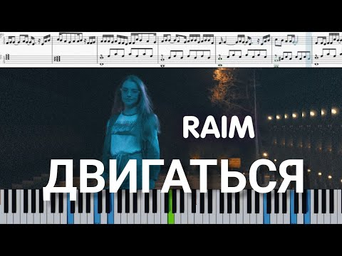 RaiM - Двигаться (на пианино + ноты и midi)
