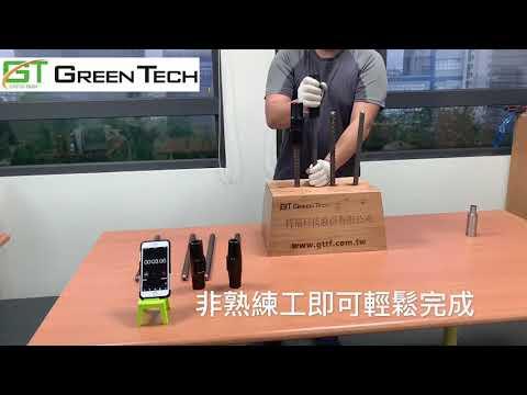 快接型鋼筋續接器施工方法展示