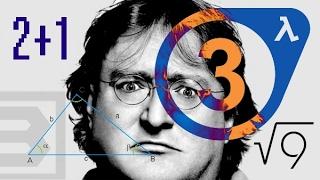 Гейб Ньюэлл и мистическая тайна цифры три - YouTube