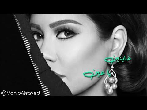 Sherine - Khayneen / شيرين - خاينين