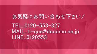 ティーク谷九店の求人動画
