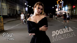 DOGMA - Малая (Премьера трека 2018)