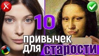 10 привычек для преждевременной старости... #старость #старение #кожа #макияж #уход