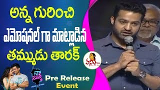 Jr NTR Emotional and Superb Speech at Naa Nuvve Pre Release Event