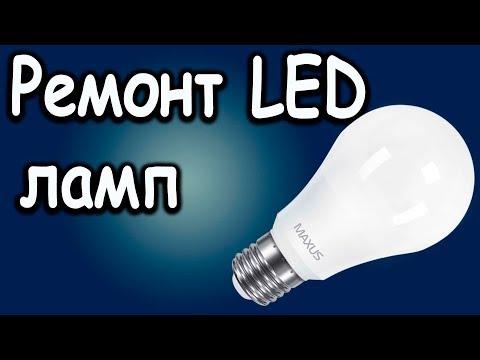 Что делать если Моргает Светодиодная Лампа