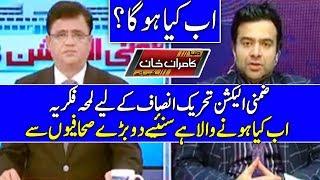 Kamran Khan And Kamran Shahid Special Segment -By-Election - Dunya News