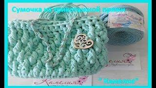 Красивая сумочка из трикотажной пряжи, вязание крючком,Crochet Handbag ( С №11)