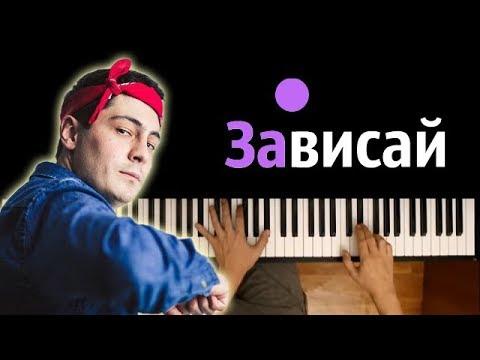 Strange - Зависай ● караоке   PIANO_KARAOKE ● + НОТЫ & MIDI