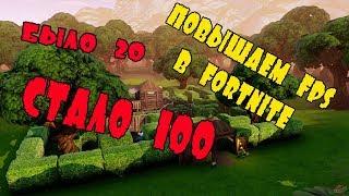 Поднимаем FPS в FORTNITE Было 20 СТАЛО 100!!!!!!!