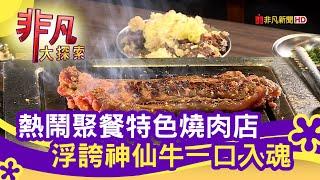 大阪燒肉燒魂Yakikon