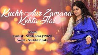 Kuchh Aur Zamana Kehta Hai   Ghazal   Lyrics   - YouTube