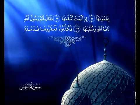 سورة الشمس  - الشيخ / سعود الشريم - ترجمة ألمانية
