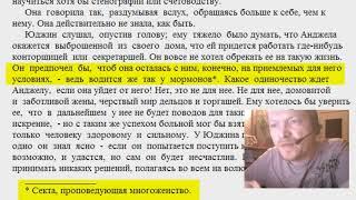 мормоны многоженство - Теодор Драйзер Гений