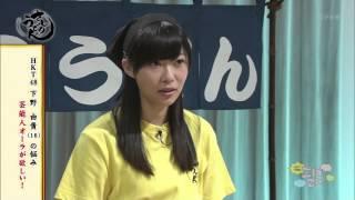 さしのうどん下野由貴HKT48のごぼてん!EP39